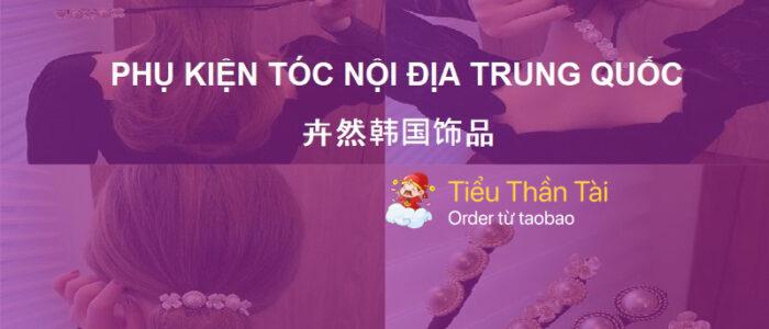 Cách order phụ kiện tóc nội địa Trung Quốc 卉然韩国饰品 chất lượng, giá rẻ tên Taobao