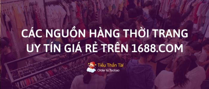 Bật mí: Các nguồn hàng thời trang uy tín trên 1688 bạn có thể nhận order hàng Trung Quốc